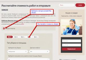 ДМ-Клиниг: онлайн расчет стоимости уборки